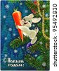 USSR - CIRCA 1985: Postcard printed in the USSR shows draw by Zarubin - Rabbit with carrot at the Christmas tree, circa 1985. Russian text: Happy New Year! - stock photo