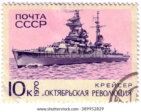 "USSR - CIRCA 1970: Soviet postage stamp showing Battleship ""October Revolution"", circa 1970 - stock photo"