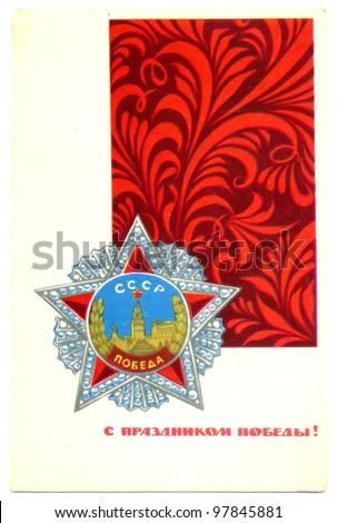 "USSR - CIRCA 1968: Soviet postcard ""With the Victory holiday!"" drawn by artist A.Boykov, circa 1968 - stock photo"