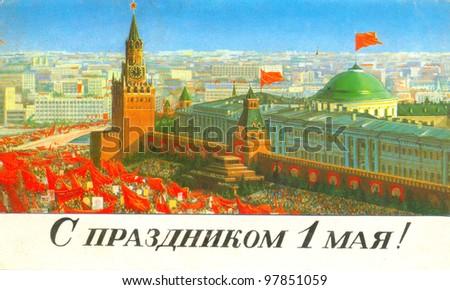 "USSR - CIRCA 1984: Soviet postcard ""Workers' Solidarity Day May 1"" drawn by artist S.Borolin, circa 1984 - stock photo"