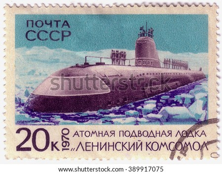 USSR - CIRCA 1970: Stamp printed in USSR shows nuclear submarine,circa 1970. - stock photo