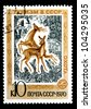 "USSR - CIRCA 1970: stamp printed in USSR, shows two deer with inscription ""Hunting"", from the series ""Tourism in USSR"", circa 1970 - stock photo"