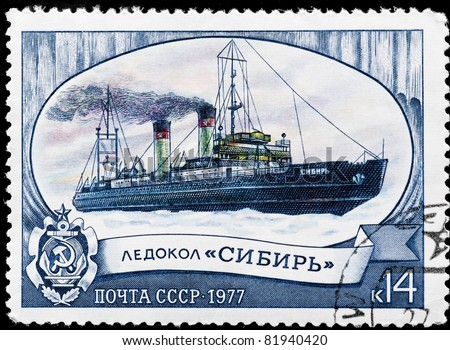 """USSR - CIRCA 1977: The postal stamp printed in USSR is shown by the ice breaker """"Siberia"""", CIRCA 1977. - stock photo"""