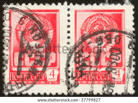 USSR -CIRCA 1976: The Soviet stamp. The State arms of Soviet Union, circa 1976.