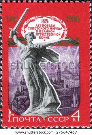 USSR - 1980: Postage stamp printed in the USSR shows monument woman with sword. Title: 35th anniversary of the Soviet victory in the Great Patriotic War. 1945 - stock photo