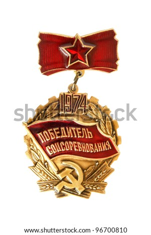 """USSR: """"Victor Socialist Emulation 1974"""" badge isolated on a white background - stock photo"""