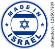 very big size made in israel country label - stock photo