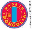 very big size made in mongolia country label - stock photo