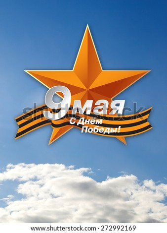 victory day holiday. 9 may Happy victory day! - stock photo