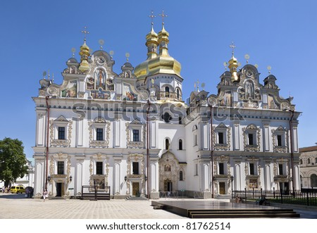 View of Assumption Cathedral in Kiev Pechersk Lavra, Ukraine - stock photo