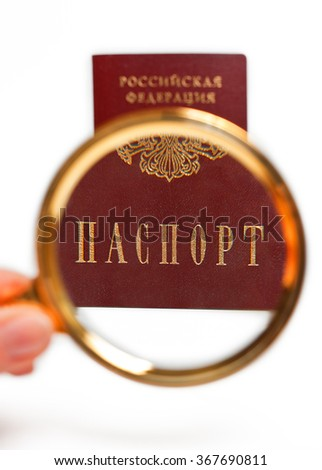 View the passport of the citizen of the Russian Federation through a magnifying glass - stock photo