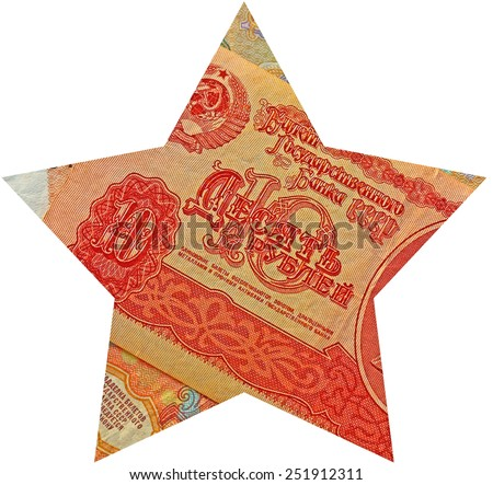 Vintage CCCP SSSR 10 Soviet russian rubles chervonets banknote. Star-shaped abstract money on white background. - stock photo