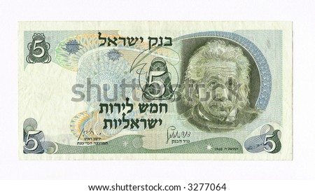 Vintage (1968) currency of Israel: five Lirot bill with portrait of Albert Einstein.
