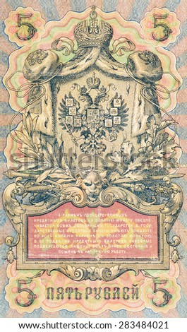 Vintage elements of old paper banknotes, Russian Empire 5 rubles 1912.  inscription on the banknote: 1 changes in the gold coin 2 exchanges throughout the Empire 3 for a fake reference to hard labor - stock photo