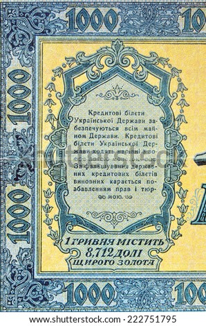 Vintage elements of old paper banknotes Ukraine 1918 - stock photo