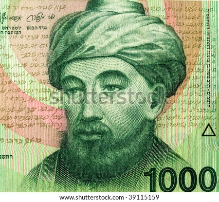 Vintage (1983) one thousand Sheqalim bill,  Portrait of Rabbi Moshe ben Maimon (Rambam).