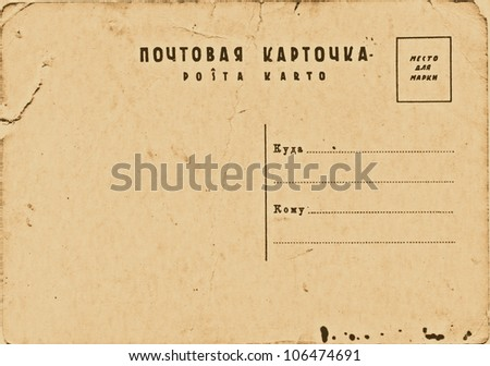 Vintage postcard - stock photo