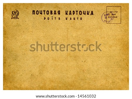 Vintage postcard on white background,Russia.