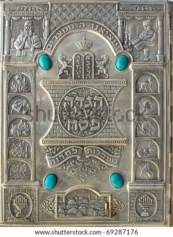 Vintage Silver Pesach Haggadah cover useful as background - stock photo