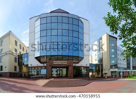 VITEBSK, BELARUS - JULY 13, 2016: Medical Library of Vitebsk State Order of Peoples' Friendship Medical University, Belarus
