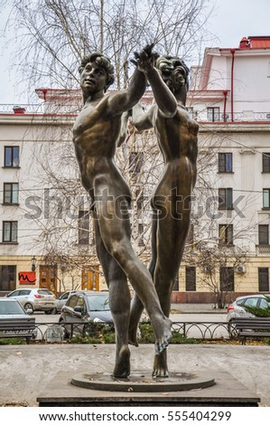 Volgograd, Russia - November 21, 2016.: The lover's fountain in Volgograd.
