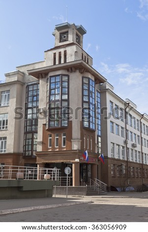 Vologda, Russia - April 8, 2014: Prosecutor s office building of the Vologda region