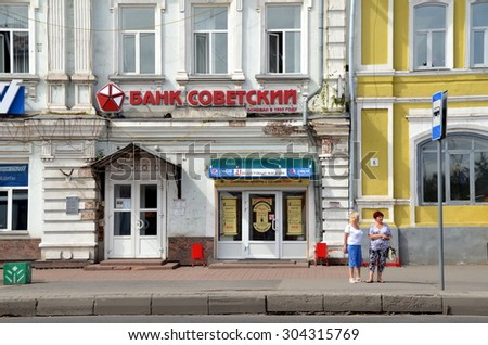 VOLOGDA, RUSSIA - JULY 29, 2015 - Bank Sovetsky (Soviet bank) in Vologda, Russia. Gerard Depardieu is involved in advertising company of the bank