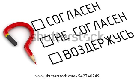Voting. Problem of choice. Items for voting: agree, disagree, abstain (Russian language) on a white surface with a red pencil in the form of a question mark. Isolated. 3D Illustration