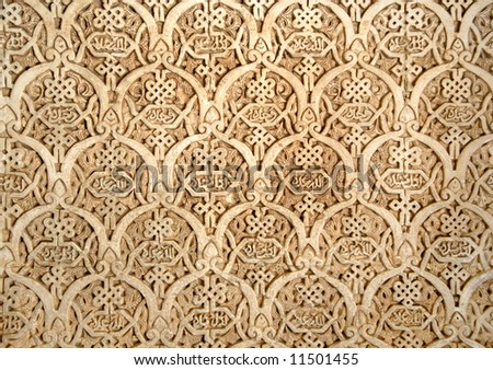 Wall at the Alhambra in Granada - stock photo