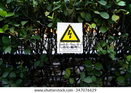 Warning of electric shock - stock photo