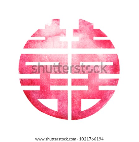 Watercolor Symbol Feng Shui Double Happiness Stock Illustration
