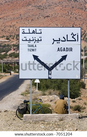 Way to Agadir, Morocco - stock photo