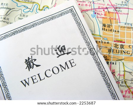Welcome to Beijing. - stock photo