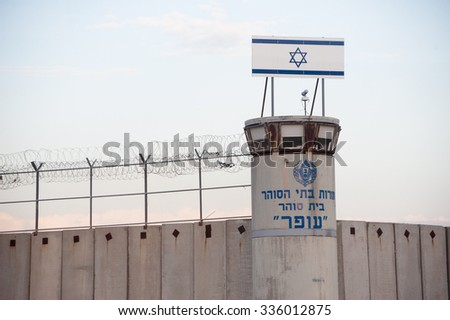 WEST BANK, OCCUPIED PALESTINIAN TERRITORIES - NOVEMBER 22: A watchtower at Israel's Ofer military prison stands on occupied Palestinian territory in the West Bank, November 22, 2013. - stock photo