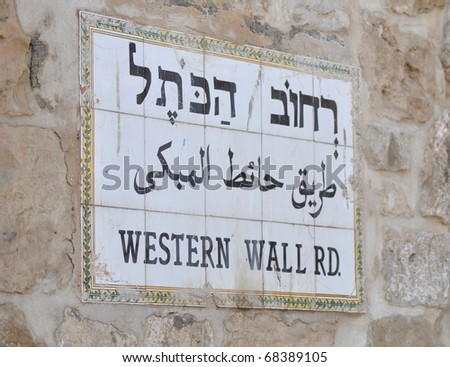 Western Wall street sign - stock photo