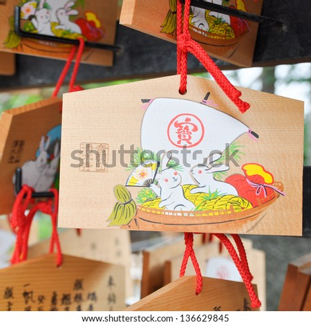 Wooden prayer boards in Japanese Shinto shrine - stock photo