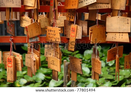 Wooden prayer tablets in a temple (Kyoto, Japan) - stock photo
