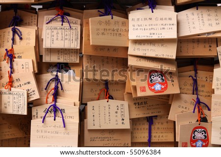 Wooden prayer tablets with Japanese characters - stock photo