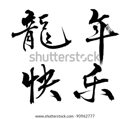 words mean happy new year of the dragon.Chinese New Year Calligraphy for the Year of Dragon.
