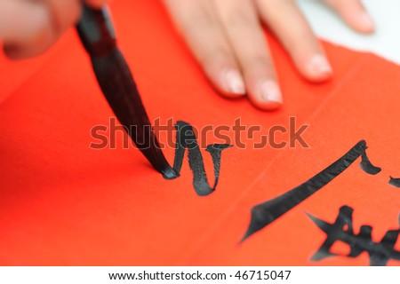 writing brush - stock photo