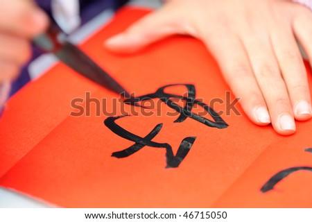 writing brush Chinese characters GOOD - stock photo