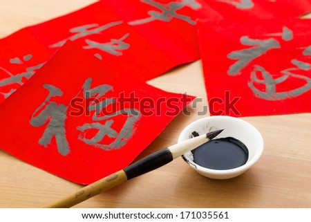 Writing Chinese calligraphy for Chinese new year, word Fu, mean good luck - stock photo