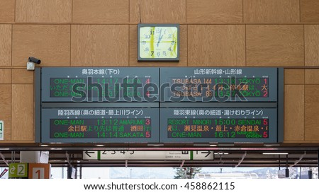 YAMAGATA,JAPAN -APRIL 15,2016: Bullet (High-speed or Shinkansen) train sign in Shinjo station. This station is terminal station of Yamagata Shinkansen line, operated by JR East.