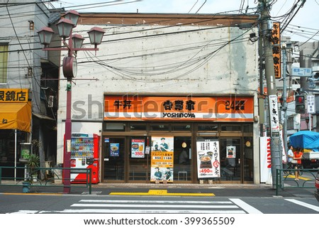 YANAKA, TOKYO - SEPTEMBER 10, 2014: Yoshinoya Gyudon (Beef bowl) restaurant in Yanaka - Nezu area of downtown Tokyo. Yoshinoya is the second largest Gyudon chain in Japan.