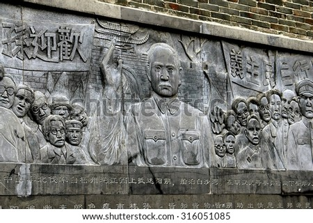 Yangshuo, China - April 30, 2008:  A bas relief panel depicts Dr. Sun Yat-Sen, the father of modern China, on a wall in Dr. Sun Yat-Sen Park