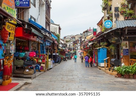 YANGSHUO, GUILIN, GUANGXI/CHINA-OCT 13: West street on Oct 13,2015 in Yangshuo, Guilin, Guangxi, China. Yanghshuo is a city surrounded by many karst mountains and beautiful scenery near Guilin. - stock photo