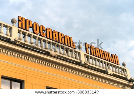 "YAROSLAVL, RUSSIA - AUGUST 21, 2013: Railway station ""Yaroslavl main"". Yaroslavl is one of the oldest Russian cities, founded in the XI century."