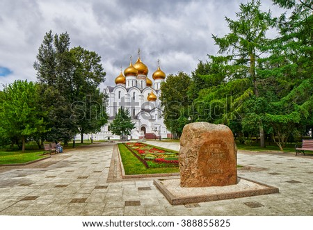 YAROSLAVL, RUSSIA - AUGUST 2015: Uspenskiy Cathedral in Yaroslavl town, Russia - stock photo