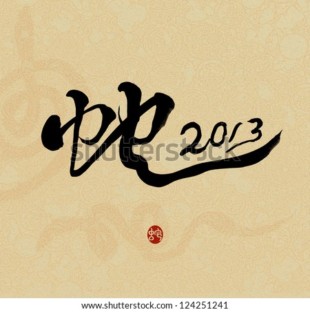 year of the snake design, words mean happy Year of the snake - stock photo