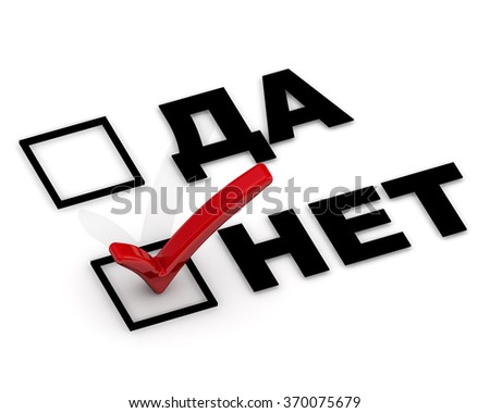 "Yes or no. The choice between positive and negative responses. Negative selection. The red mark on the ""NO"" (Russian language). The three-dimensional illustration - stock photo"